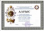 b_150_100_16777215_00_images_certifikaty_accreditaciya04_doc_0408_010.jpg